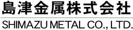 島津金属株式会社